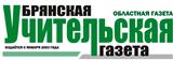Брянская учительская газета
